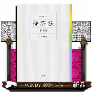 特許法〔第2版〕茶園 成樹 / 出版社  有斐閣   著者  茶園成樹   内容: 特許法の基本的な考えを学ぶことができる。初学者のための工夫を多く|windybooks