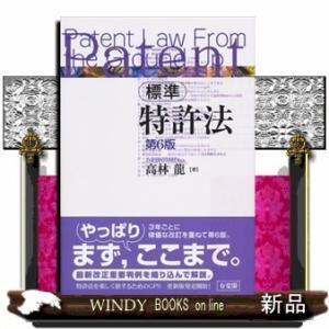 標準特許法〔第6版〕高林 龍 / 出版社  有斐閣   著者  高林龍   内容: 好評を博している概説書の最新版。知的財産法の中心である特許法を、|windybooks