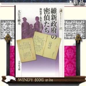 維新政府の密偵たち 御庭番と警察のあいだ / 出版社  吉川弘文館   著者  大日方純夫   内容:彼らはどう情報収集し、何を報告したのか。膨大な windybooks