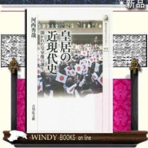皇居の近現代史 開かれた皇室像の誕生         /   出版社  吉川弘文館   著者  河西...