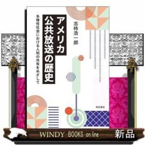 アメリカ公共放送の歴史  多様性社会における人知の共有をめざ|windybooks