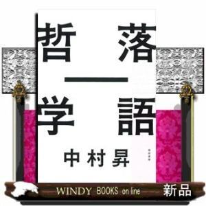 出版社  亜紀書房   著者  中村昇   内容: 「笑いとは何か」「私とは何か」「死とは何か」など...