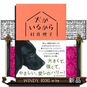 出版社  亜紀書房   著者  村井理子   内容: 人気翻訳家が綴る愛犬、黒ラブラドール「ハリー」...