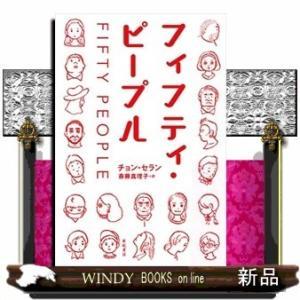 出版社  亜紀書房   著者  チョン・セラン   内容: 韓国文学をリードする人気作家が50人のひ...