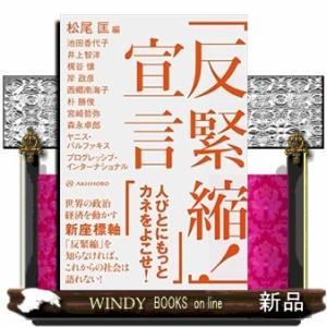 出版社  亜紀書房   著者  松尾匡   内容: 日本経済を停滞させ、社会を壊した「緊縮」主義に「...