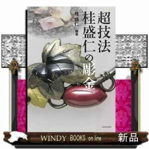超技法 桂盛仁の彫金 /|windybooks