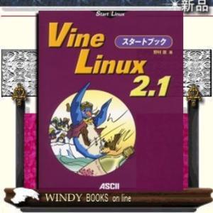 Vine  2.1スタートブック  Linux
