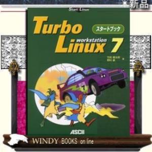 Turbo Linux  Workstationスタートブック