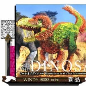 アート・オブ・ダイナソー恐竜アートの世界寺門和夫 /|windybooks