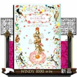 花の美術と物語ヨーロッパの図像海野弘 /|windybooks