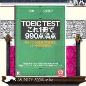 [内容]英語中級〜上級者でも必ず満足できる充実した内容。語彙からリスニング・文法・リーディングまで、...