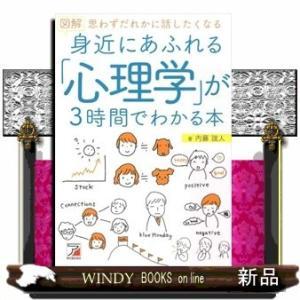 図解身近にあふれる「心理学」が3時間でわかる本内藤 誼人 /|windybooks