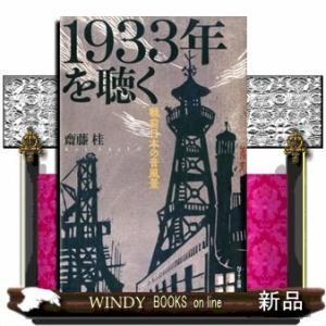 出版社  NTT出版   著者  齋藤桂   内容: 近代化=西洋化から、近代化=国粋化への転換点で...