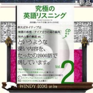 究極の英語リスニング STANDARD VOCABULARY LIST   List  2 / 出版...