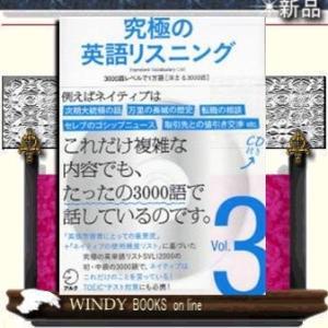 究極の英語リスニング STANDARD VOCABULARY LIST   List  3 / 出版社-アルク|windybooks