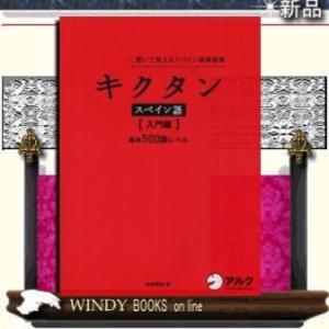 キクタンスペイン語 聞いて覚えるスペイン語単語帳  入門編 / 出版社-アルク|windybooks