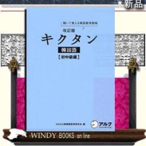 キクタン韓国語 聞いて覚える韓国語単語帳  初中級編 / 出版社-アルク|windybooks