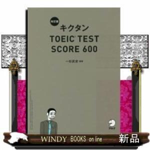 キクタンTOEIC TEST  SCORE  600 /