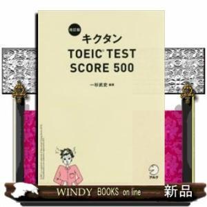 キクタンTOEIC TEST  SCORE  500 / [内容]新形式対応!初受験前に「本当に必要...