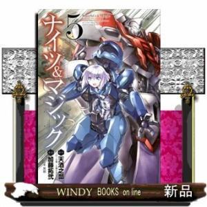 ナイツ&マジック(5) windybooks