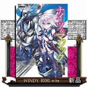 ナイツ&マジック(7) windybooks