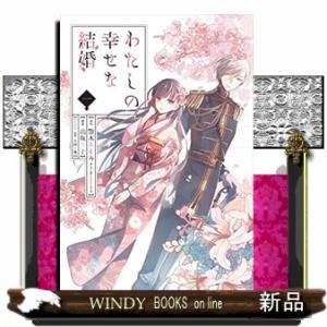 わたしの幸せな結婚    1 windybooks