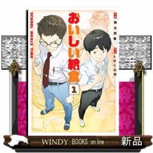 おいしい給食(1)|windybooks