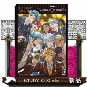 『ディズニー ツイステッドワンダーランド』アンソロジーコミック(2)|windybooks