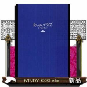内容:      抱腹絶倒・超絶ピュアな恋愛ドラマ『おっさんずラブ』のシナリオブックがついに登場!今...