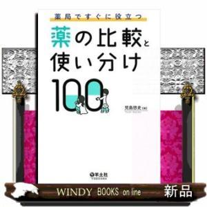 薬局ですぐに役立つ薬の比較と使い分け100|windybooks