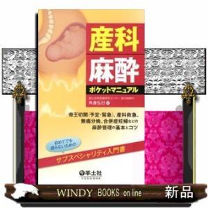 産科麻酔ポケットマニュアル  帝王切開〈予定・緊急〉、産科救|windybooks