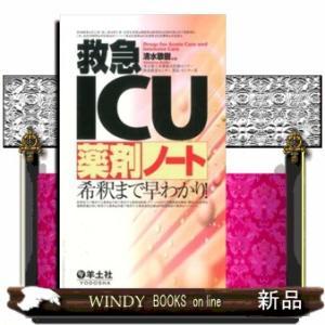 救急ICU薬剤ノート 希釈まで早わかり!  希釈まで早わかり|windybooks