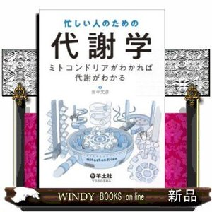 忙しい人のための代謝学  ミトコンドリアがわかれば代謝がわか|windybooks