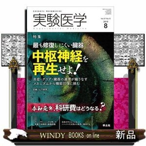 実験医学 VOL.37  43678  13|windybooks