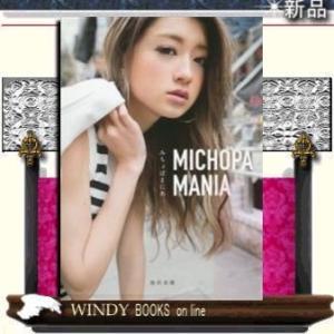 MICHOPA  MANIA / 出版社-角川春樹事務所 windybooks