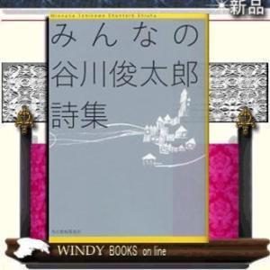 みんなの谷川俊太郎詩集    / 谷川俊太郎  著 - 角川春樹事務所