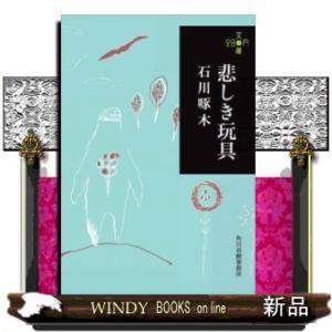 悲しき玩具    / 石川啄木  著 - 角川春樹事務所|windybooks