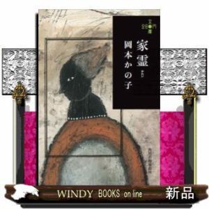家霊    / 岡本かの子  著 - 角川春樹事務所|windybooks