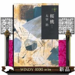 桜桃    / 太宰治  著 - 角川春樹事務所|windybooks