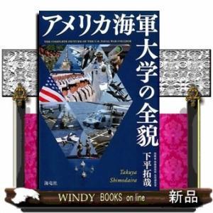 出版社  海竜社   著者  下平拓哉   内容: アメリカ海軍の「知的中枢」である海軍大学に、唯一...
