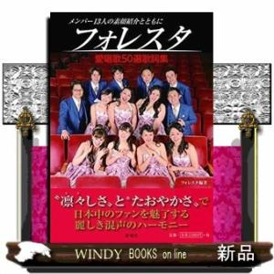 美しき混声のハーモニー「フォレスタ」が選んだ名曲50選歌詞集 windybooks