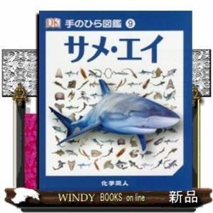 サメ・エイ windybooks