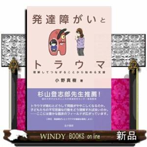 発達障がいとトラウマ  理解してつながることから始める支援|windybooks