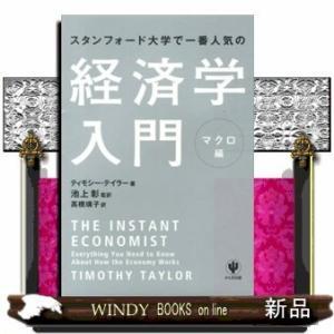 スタンフォード大学で一番人気の経済学入門  マクロ編    / 9784761269104 / 出版社-かんき出版 windybooks