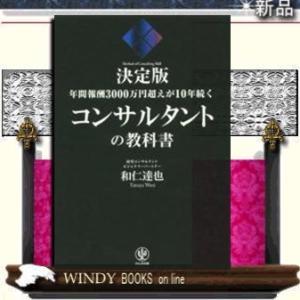 年間報酬3000万円超えが10年続くコンサルタントの教科書  決定版    / 9784761270...