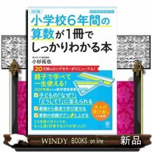 小学校6年間の算数が1冊でしっかりわかる本 親子で学べて一生|windybooks