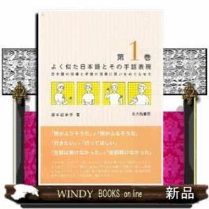 よく似た日本語とその手話表現  日本語の指導と手話の活用に思|windybooks