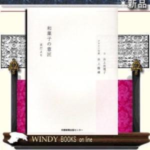 和菓子の意匠                         /|windybooks