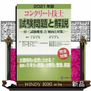 コンクリート技士試験問題と解説|windybooks