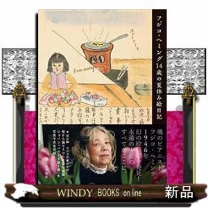 フジコ・ヘミング 14歳の夏休み絵日記 /|windybooks